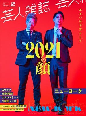 『芸人雑誌 volume2』は「2021の顔」特集 表紙はニューヨーク、Aマッソ、空気階段の3種類