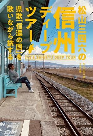 移住したい県1位・長野の魅力を深堀り『松山三四六の信州ディープツアー』