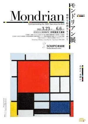 国内23年ぶり『モンドリアン展 純粋な絵画をもとめて』 SOMPO美術館にて