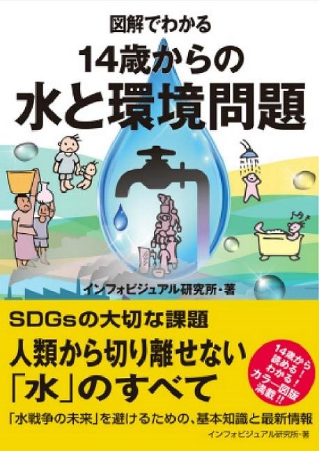 『図解でわかる 14歳からの水と環境問題』(太田出版/インフォビジュアル研究所)