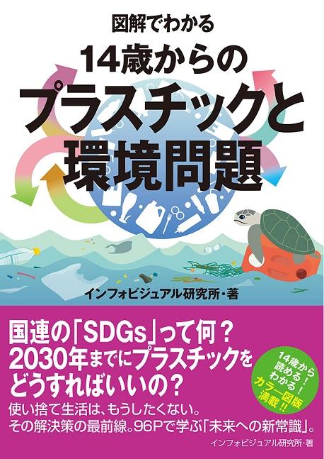 『図解でわかる 14歳からのプラスチックと環境問題』(太田出版/インフォビジュアル研究所)