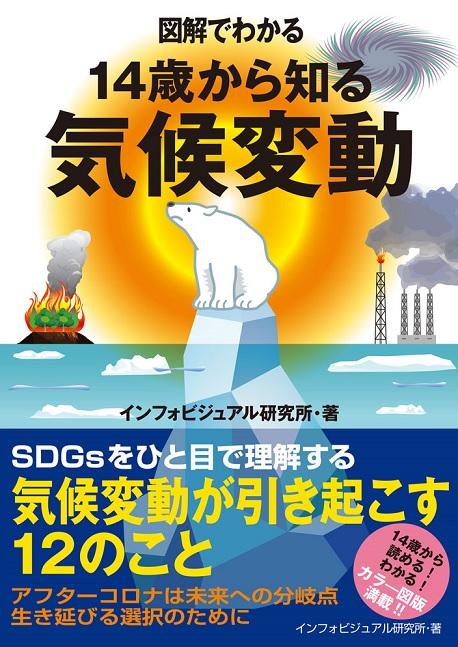 『図解でわかる14歳から知る気候変動』(太田出版/インフォビジュアル研究所)
