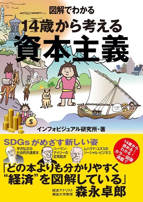 『図解でわかる 14歳から考える資本主義』(太田出版)