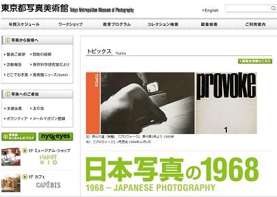 """世界中で闘争の風が吹き荒れた""""1968年""""に焦点をあてた写真展"""