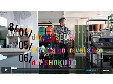 渋谷ヒカリエ内に47都道府県がテーマのミュージアムが誕生