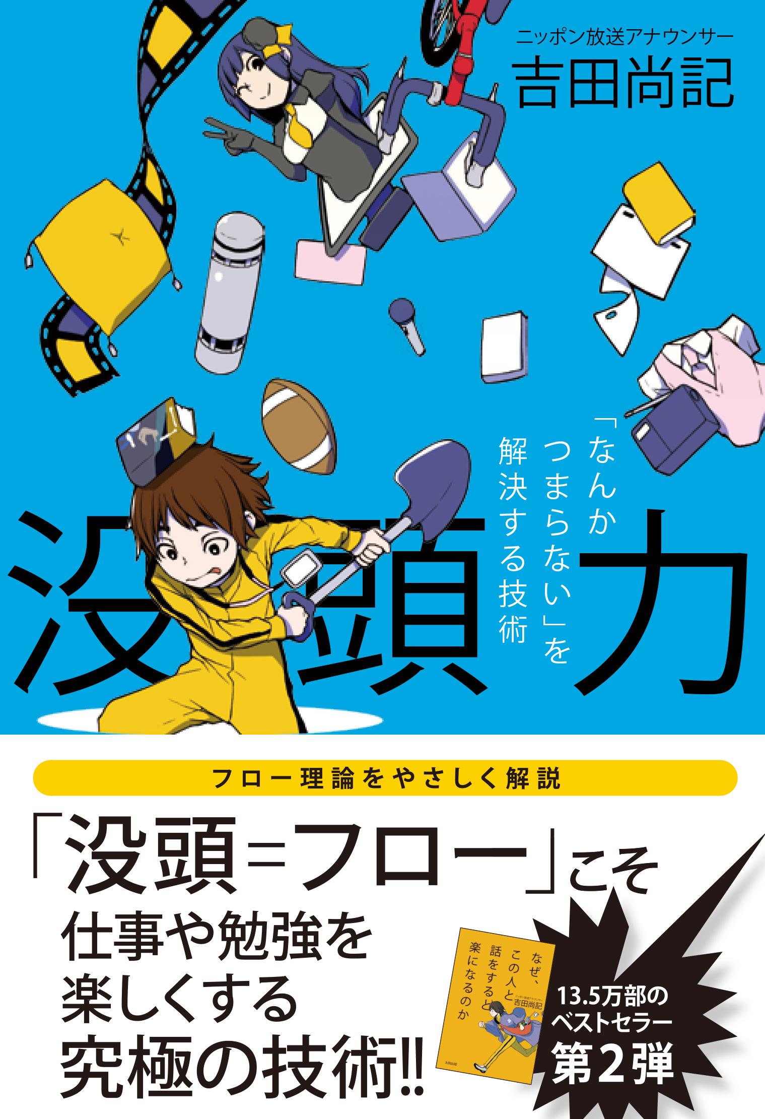 吉田尚記『没頭力「なんかつまらない」を解決する技術』(太田出版刊)