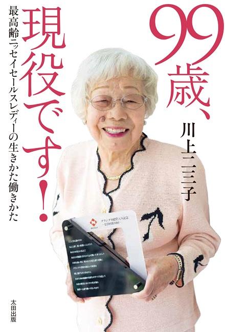 『99歳、現役です! 最高齢ニッセイ・セールスレディーの生きかた働きかた』(太田出版)