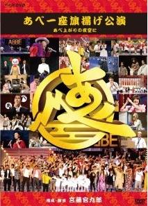 サダヲ、寛、静江・・・クドカン演出・あべさんだらけの「あべ一座」DVD化