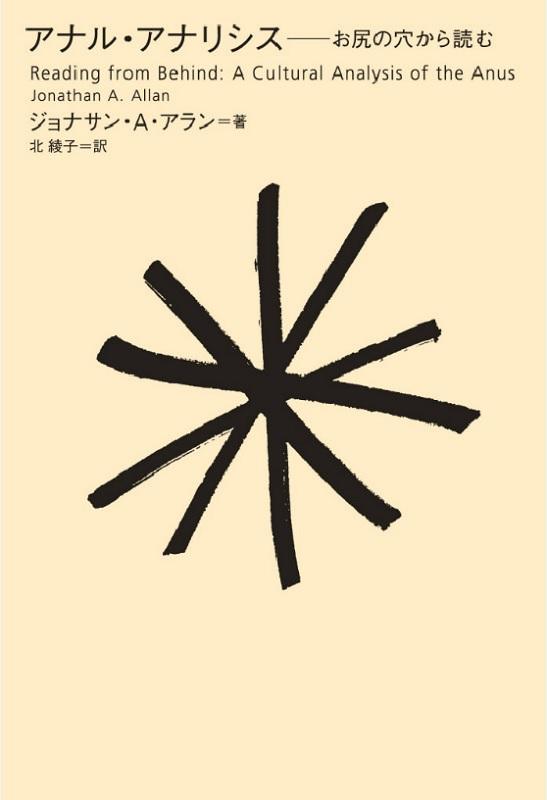 『アナル・アナリシス――お尻の穴から読む』ジョナサン・A・アラン 著、北綾子 訳/太田出版