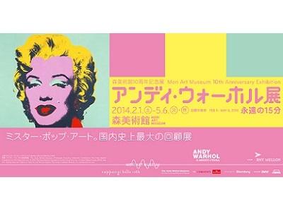 日本で過去最大級のアンディ・ウォーホル展 六本木ヒルズで開催