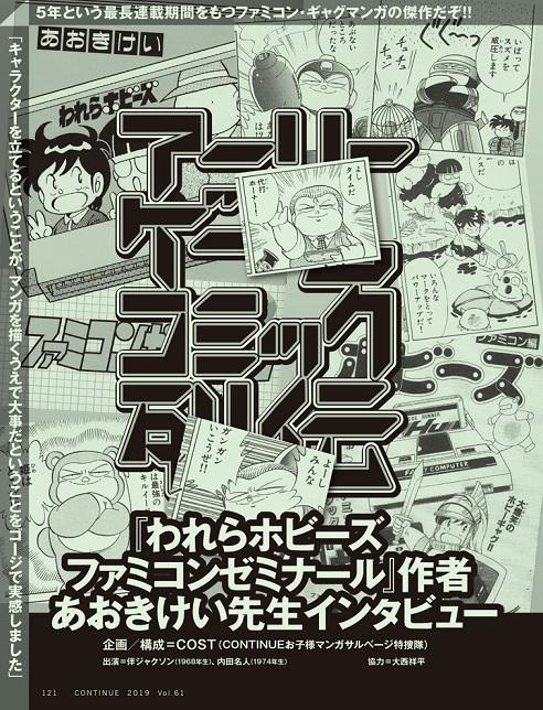 『CONTINUE Vol.61』(太田出版)より