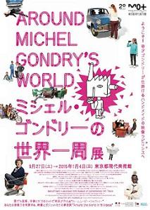 気鋭の映像作家の想像の源に迫る『ミシェル・ゴンドリーの世界一周』展