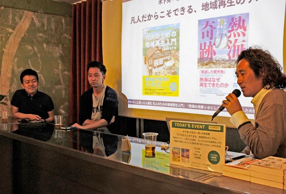 イベントは本屋『B&B』で行われた