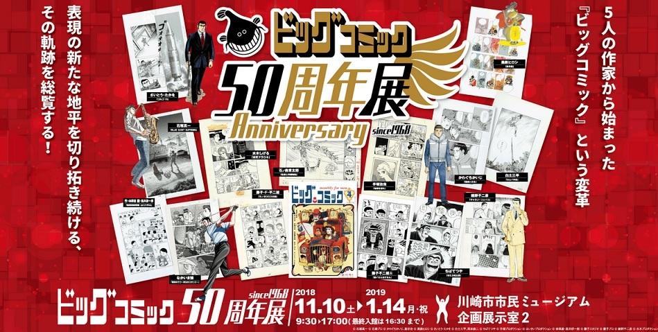 川崎市市民ミュージアムにて開催