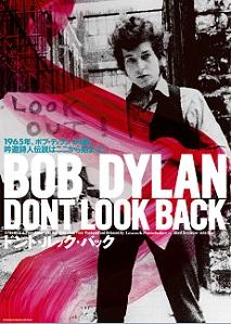 若きボブ・ディランを追ったドキュメンタリー映画 50年ぶり公開