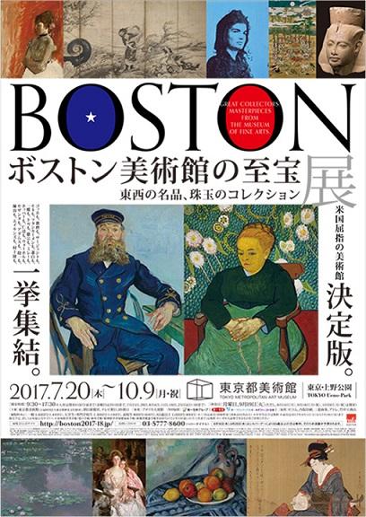 ツタンカーメンからゴッホ、モネ、ウォーホルまで 「ボストン美術館の至宝展」