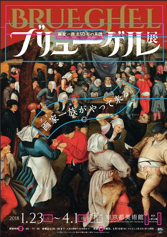 日本初公開の作品がずらり 美術史上に残る画家一族の系譜をたどる『ブリューゲル展』