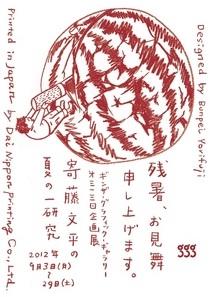 グラフィックデザイナー・寄藤文平の世界に迫る『寄藤文平の夏の一研究』展開催