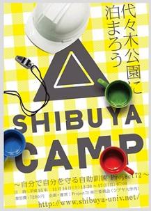 代々木公園に泊まって災害時の自助スキルを習得『SHIBUYA CAMP』