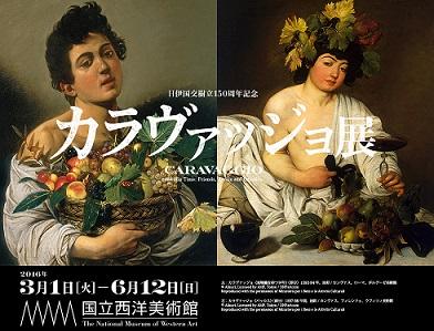 「カラヴァッジョ展」開催 『法悦のマグダラのマリア』世界初公開