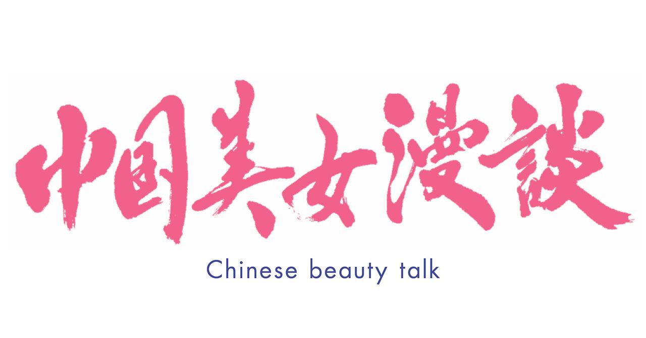 中国美女漫談