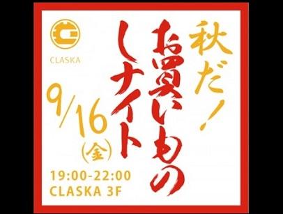 目黒CLASKA恒例の夜フリマ 9・16に開催