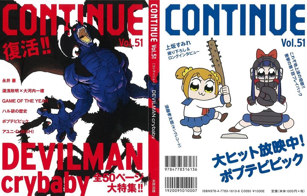 『CONTINUE Vol.51』表紙&裏表紙
