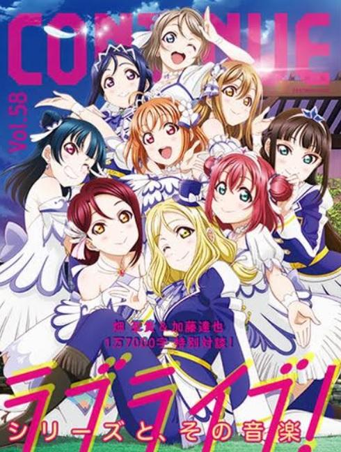 『CONTINUE Vol.58』は3月26日発売