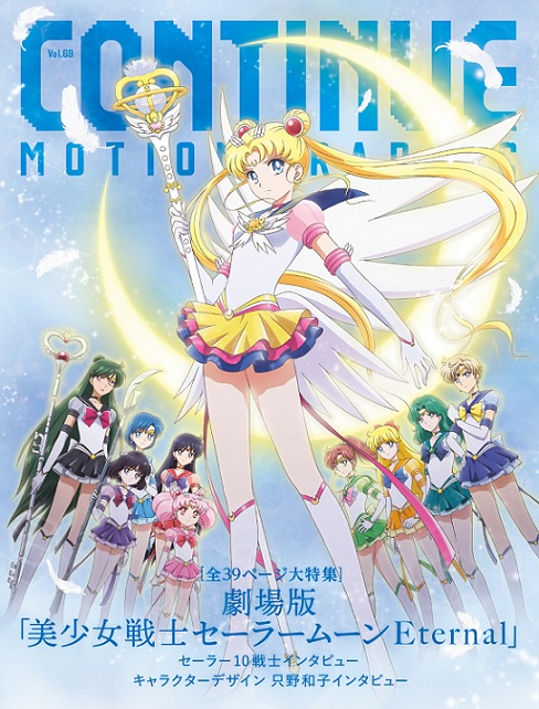 『CONTINUE Vol.69』は劇場版「美少女戦士セーラームーンEternal」特集