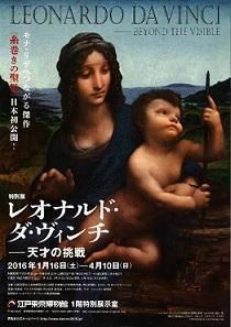 江戸東京博物館でダ・ヴィンチ展 門外不出の名画や直筆研究ノートが登場