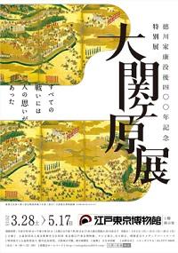 徳川家康没後400年記念 天下分け目の戦いをひもとく『大関ヶ原展』