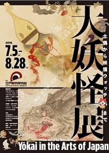 若冲の作品も登場 江戸東京博物館『大妖怪展 土偶から妖怪ウォッチまで』