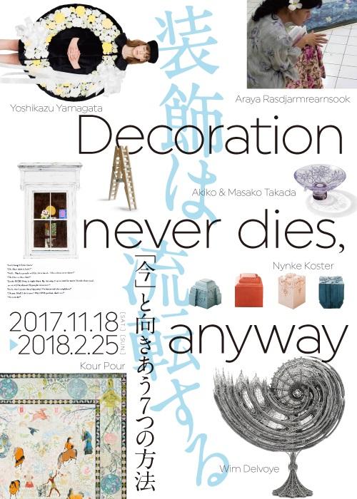 東京都庭園美術館 再オープン最初の展覧会のテーマは「装飾」