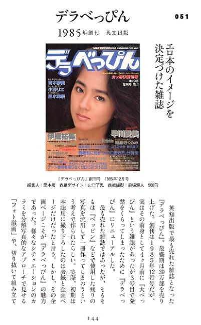 『日本エロ全史』(安田理央/太田出版)より
