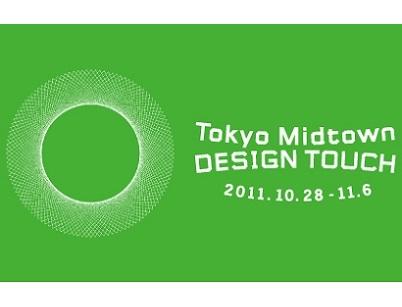 東京ミッドタウンが「デザインを五感で楽しむ」イベント開催