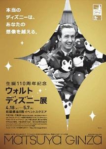 日本初の「ウォルト・ディズニー展」 銀座で開催