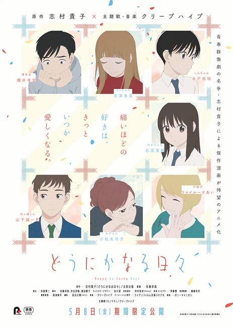 映画『どうにかなる日々』は10月23日公開