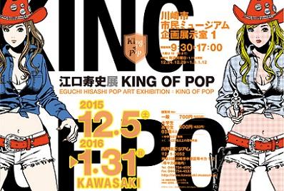 38年の画業を振り返る大規模展 『江口寿史展 KING OF POP』