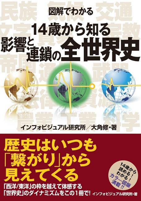 『図解でわかる 14歳から知る影響と連鎖の全世界史』(太田出版/大角修、インフォビジュアル研究所・著)