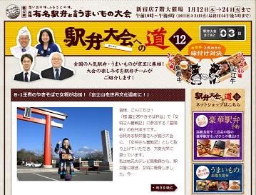 京王百貨店恒例の日本一の駅弁大会 12日からスタート
