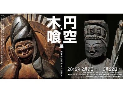 江戸の名仏師・円空と木喰の仏像が全国から集結 「円空・木喰展」