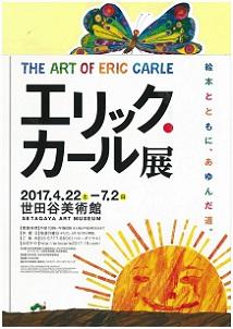 「はらぺこあおむし」の原画登場 絵本作家「エリック・カール展」