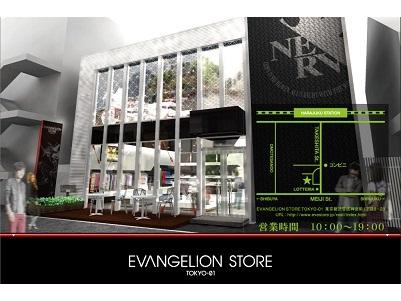 エヴァンゲリオン公式ストア 1月2日に限定福袋を発売