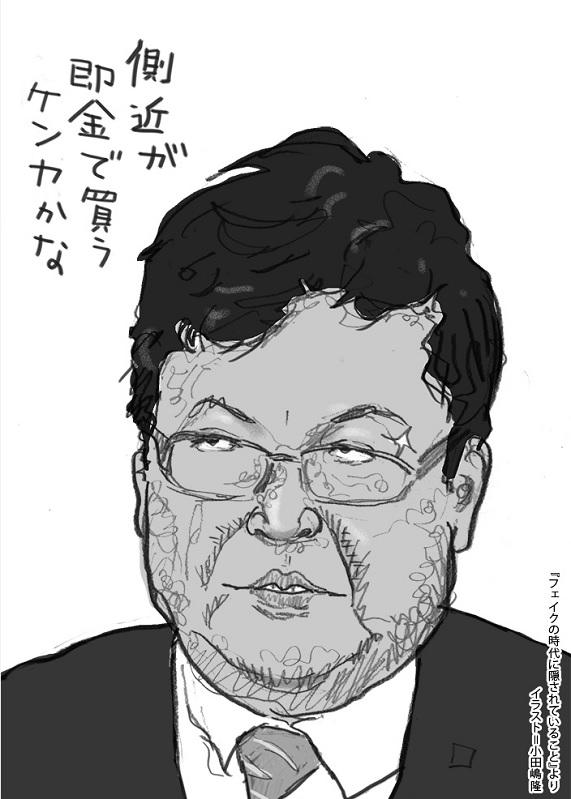 『フェイクの時代に隠されていること』より イラスト:小田嶋隆