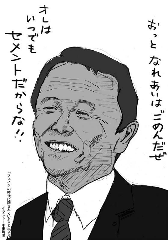 『フェイクの時代に隠されていること』より、イラスト:小田嶋隆