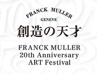 フランク・ミュラーが光と音で表参道ヒルズを演出