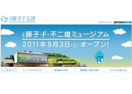 『藤子・F・不二雄ミュージアム』 9月3日川崎にオープン