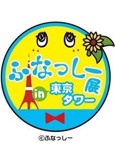 スタンプラリーや梨汁ドリンク登場 「ふなっしー展 in 東京タワー」