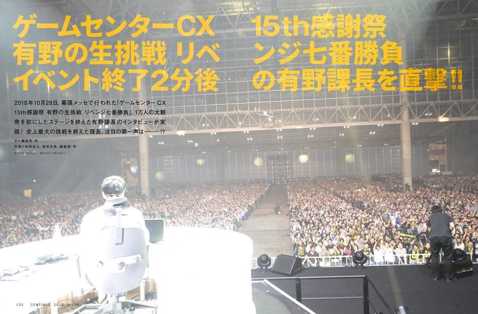 15周年イベントは幕張メッセで行われた(CONTINUE Vol.56より)