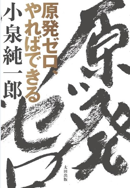 『原発ゼロ、やればできる』(太田出版)